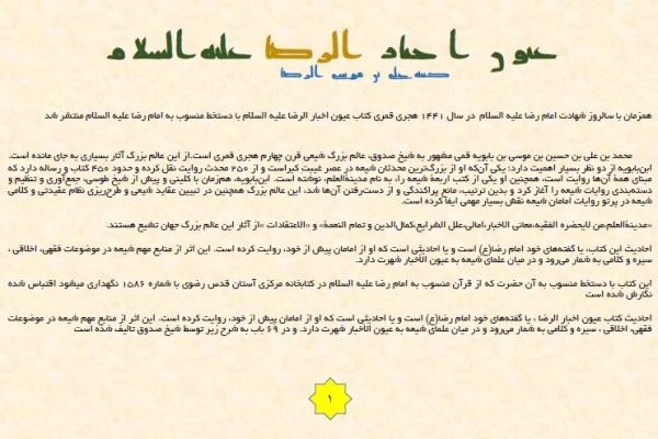 «عیون اخبار الرضا» با دستخط منسوب به امام هشتم منتشر شد