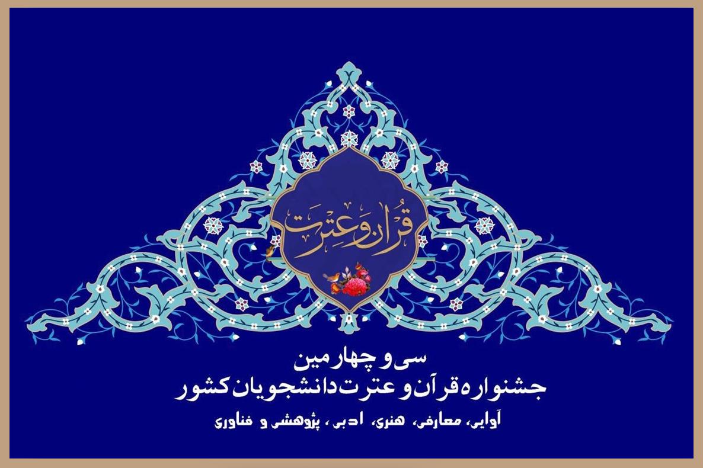شیراز؛ آماده میزبانی از رقابتهای جشنواره ملی قرآن دانشجویان