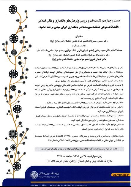 اقتضائات شرعی ضمانت سپردهها در بانکداری ایران بررسی میشود