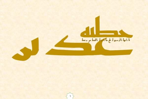 خطبه غدیر با دستخط منسوب به پیامبر اکرم (ص) منتشر شد