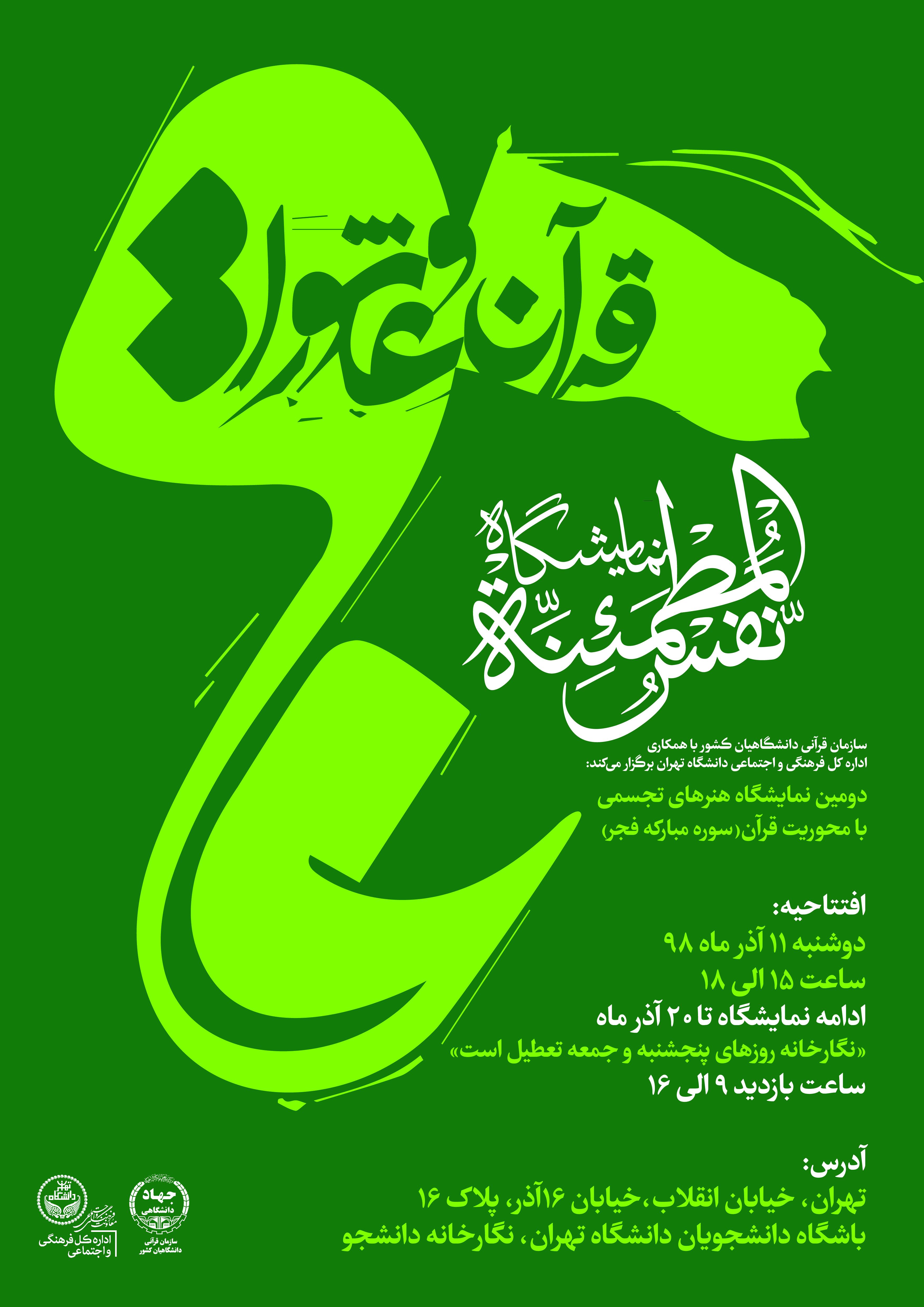 به تعویق افتادن مراسم افتتاحیه نمایشگاه هنرهای تجسمی قرآن و عاشورا