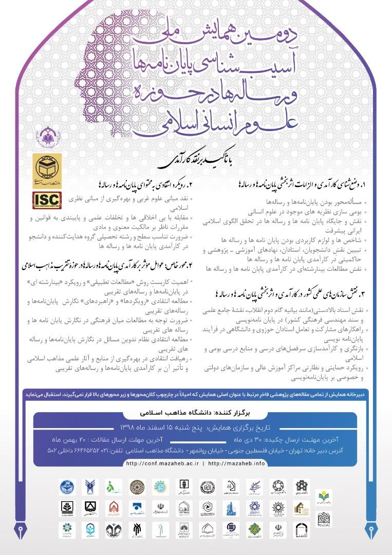 اعلام فراخوان دومین همایش آسیبشناسی پایاننامههای علوم انسانی اسلامی