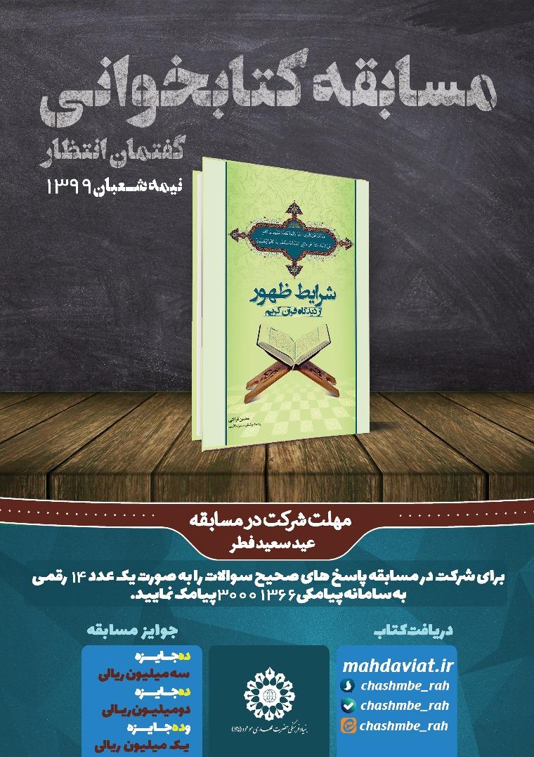 مسابقه کتابخوانی مجازی «گفتمان انتظار» برگزار میشود