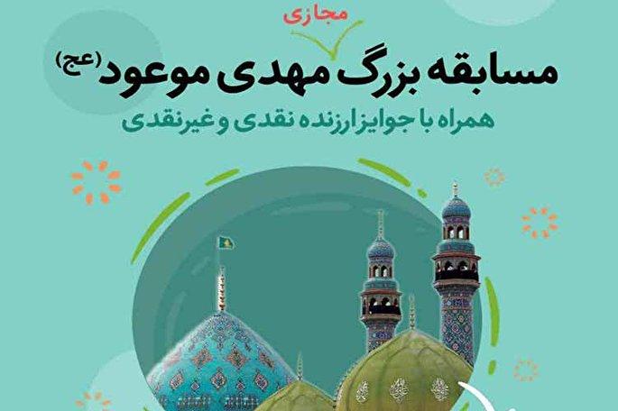آغاز مسابقه مجازی «مهدی موعود» ویژه دانشآموزان یزدی