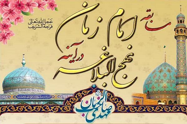 برگزاری مسابقه امام زمان(عج) در آینه نهجالبلاغه عترتنا