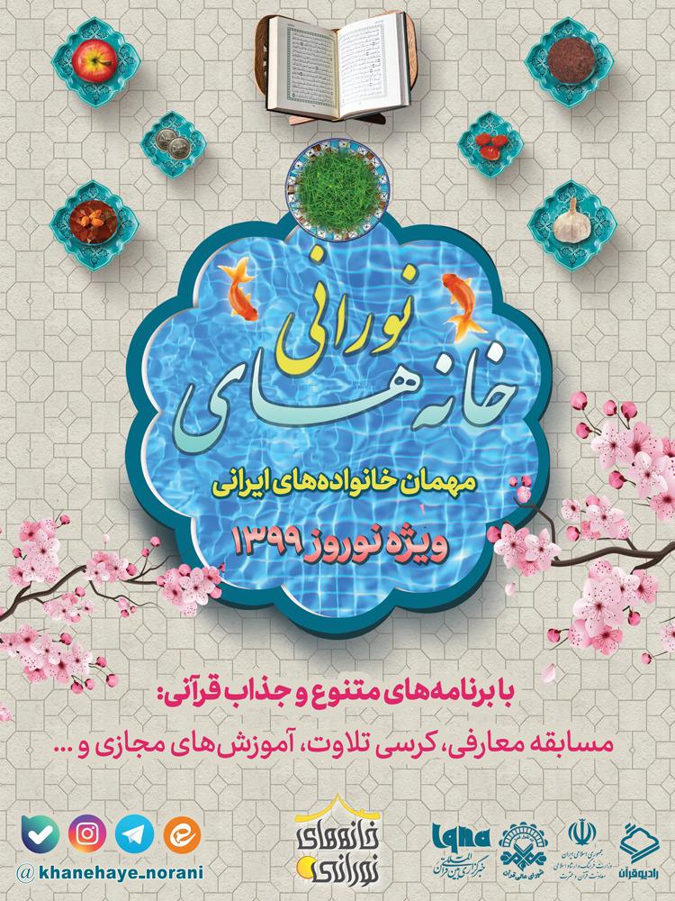 خانه های نورانی// روزهای «در خانه بمانید» و تمرین مؤانست با قرآن + فیلم