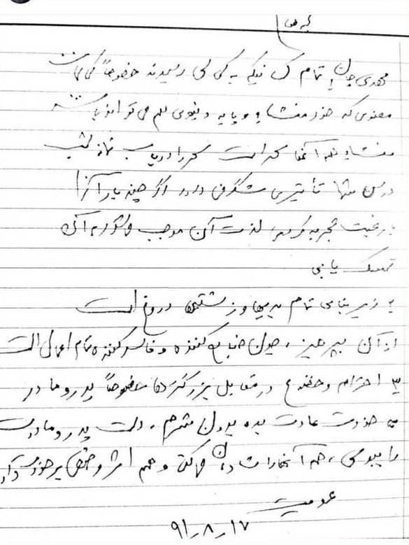 جمعه**** گفتارهای رهبر معظم انقلاب در «نماز شب» منتشر شد