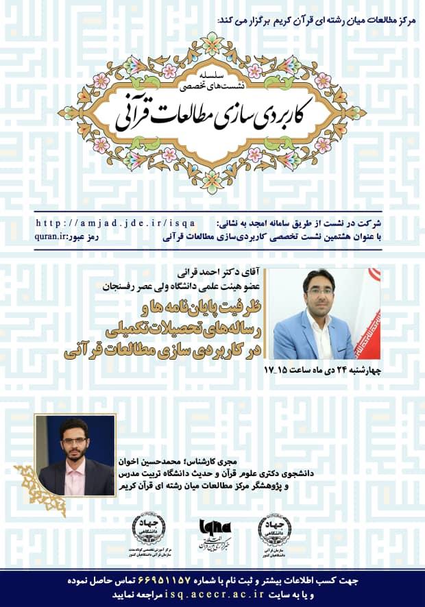ارسالی ///نشست تخصصی «کاربردی سازی مطالعات قرآنی» برگزار میشود
