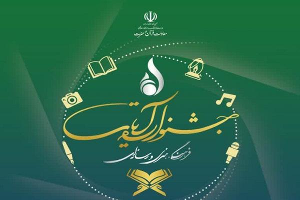 برگزاری اختتامیه جشنواره قرآنی آیات در اسفندماه
