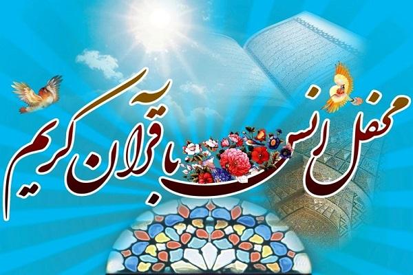 برگزاری 39 محفل قرآنی ویژه دهه فجر در سراسر کشور