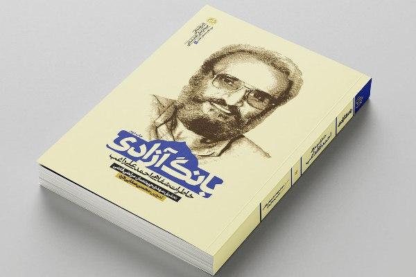 نغمههای جاودان انقلاب برای دومین بار منتشر شد