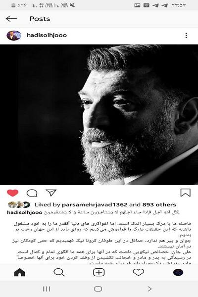 بازخورد درگذشت علی انصاریان در صفحات مجازی فعالان قرآنی