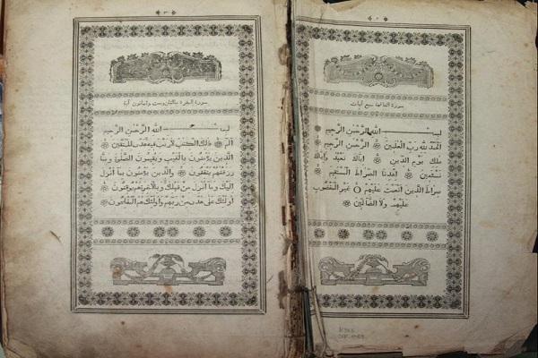 حکایت نخستین قرآن چاپی در قازان + عکس
