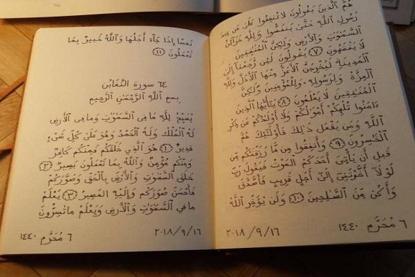 کاترینا ریدمن؛ بانوی سوئیسی که قرآن را در طول ۲۰ سال کتابت کرد + عکس