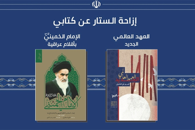 مجموعه یادداشت نخبگان عراقی درباره امام خمینی رونماییی شد