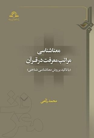 کتاب «معناشناسی مراتب معرفت در قرآن» منتشر شد