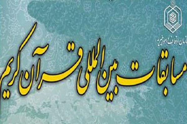 فینالیستهای مسابقات بینالمللی قرآن معرفی شدند