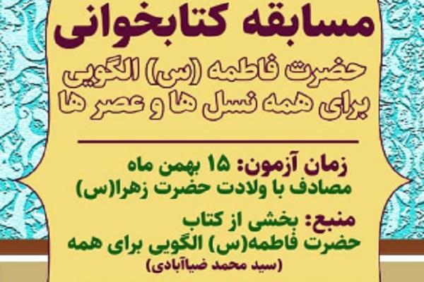 مسابقه کتابخوانی «حضرت فاطمه(س) الگویی برای همه نسلها و عصرها» برگزار میشود