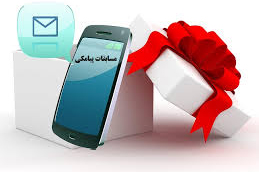 اجرای مسابقه پیامکی همزمان با مسابقات بینالمللی