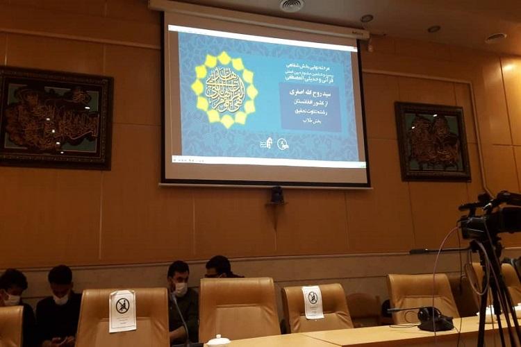 /تکمیل/ وحدت نژادها و زبانهای مختلف زیر چتر مسابقات قرآن