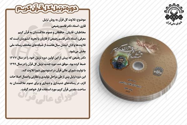 معرفی آثار رونمایی شده شورای عالی قرآن