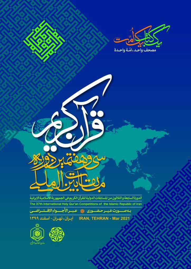 پوستر مسابقات بینالمللی قرآن ایران منتشر شد