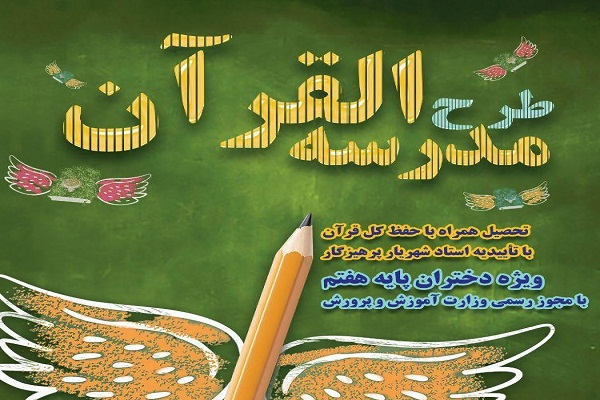 طرح مدرسه القرآن از سوی دارالقرآن اهل بیت(ع) اجرا میشود