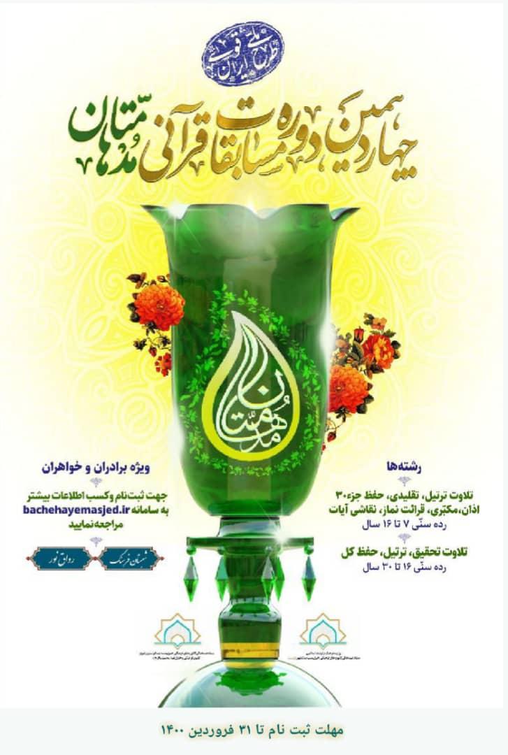 مهلت ثبتنام در مسابقه قرآنی مدهامتان تا ۳۱ فروردین ۱۴۰۰ اعلام شد