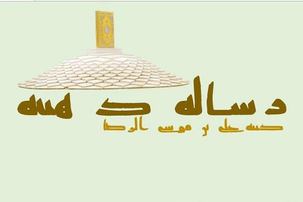 رساله ذهبیه با دستخط منسوب به امام رضا(ع) بازآفرینی شد