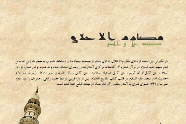 دعای مکارم الاخلاق با دستخط منسوب به امام سجاد(ع) منتشر شد