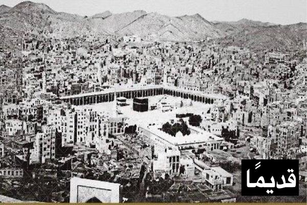 توسعه مسجدالحرام از گذشته تا حال + عکس