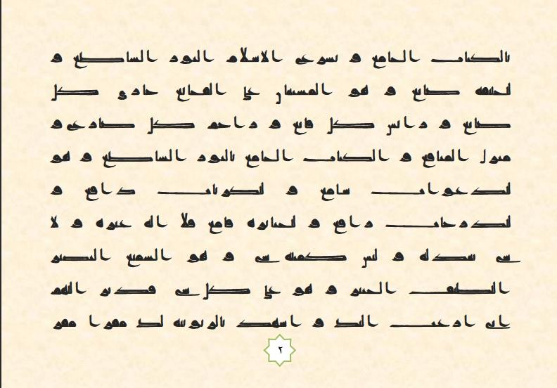 دعای عرفه با دستخط منسوب به امام حسین(ع) منتشر شد