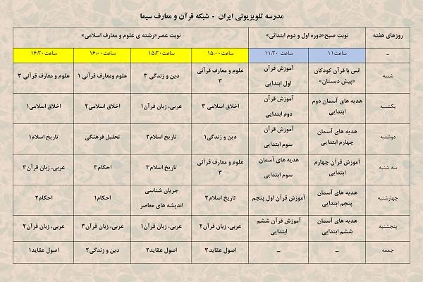 نبود دروس قرآن مقطع متوسطه در جدول پخش سیما