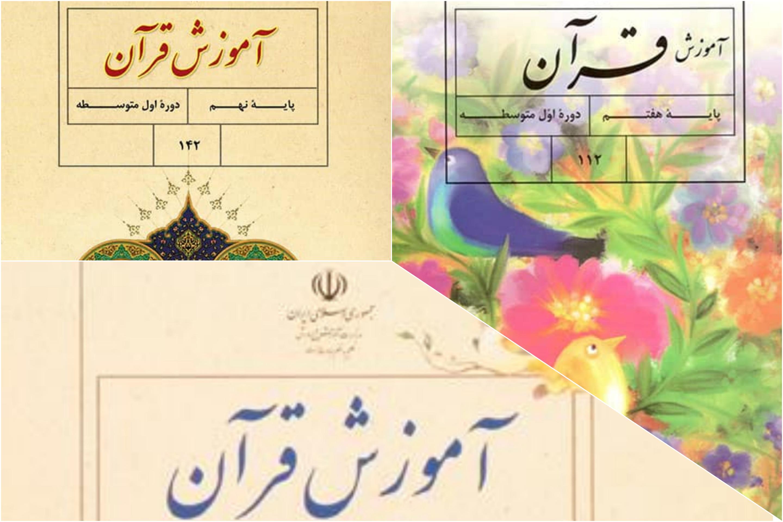 حذف دروس قرآن مقطع متوسطه در جدول پخش سیما