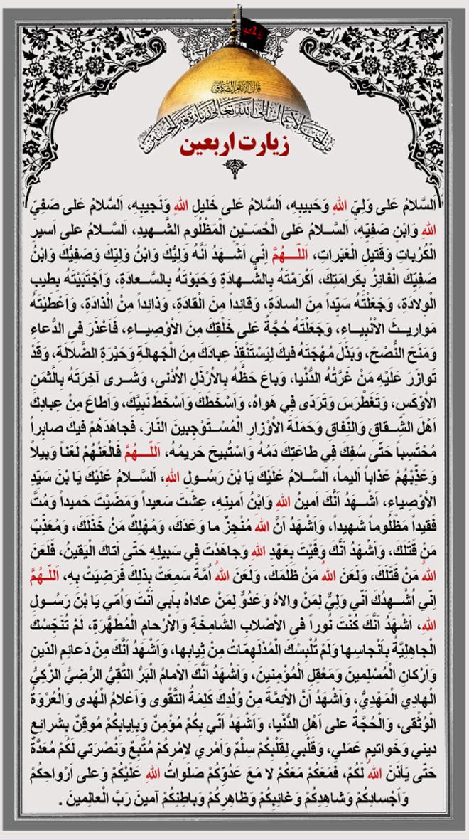 انتشار قرائت زیارت اربعین با صدای «محمدرضا پورزرگری» + فیلم