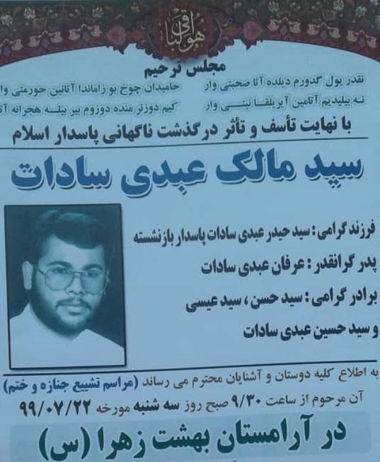 «سید مالک عبدی سادات» قاری ممتاز اردبیل درگذشت