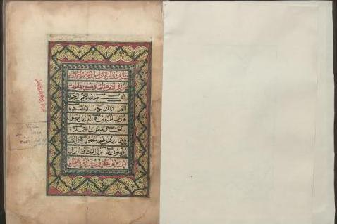 فخامت خط و نقوش قرآن های عمان