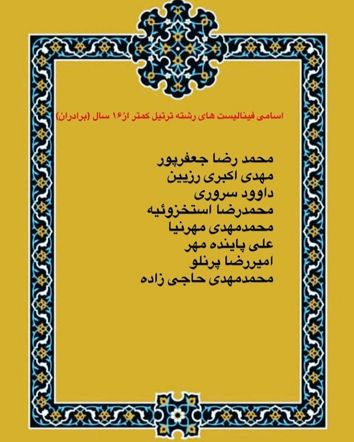 ارسالی// اسامی فینالیست های چهاردهمین مسابقات امام علی(ع)