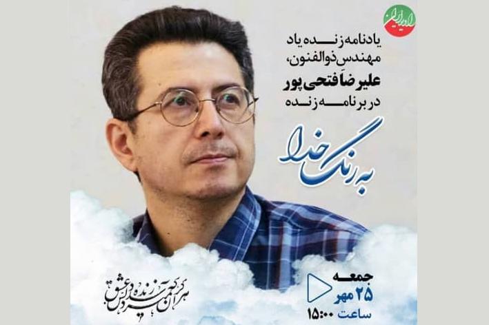یادی از مرحوم علیرضا فتحیپور در رادیو ایران (IRAN) / توصیه به قرائت آیةالکرسی + صوت