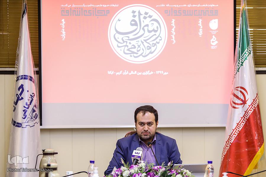 نقش پلتفرمهای داخلی در تقویت فرهنگ اسلامی ضعیف است / ضرورت قانونگذاری و همسو کردن توان داخلی