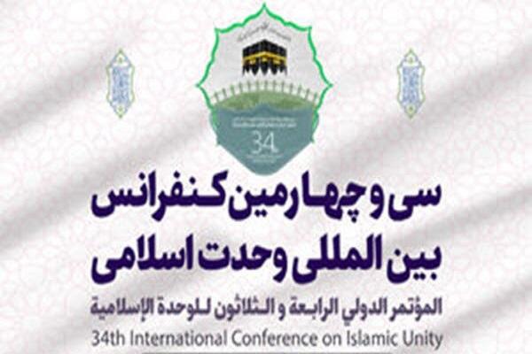 مراسم اختتامیه سی و چهارمین کنفرانس بینالمللی وحدت اسلامی برگزار شد