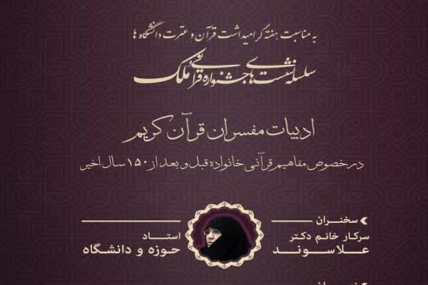 ادبیات مفسران قرآن در خصوص مفاهیم خانواده بررسی میشود