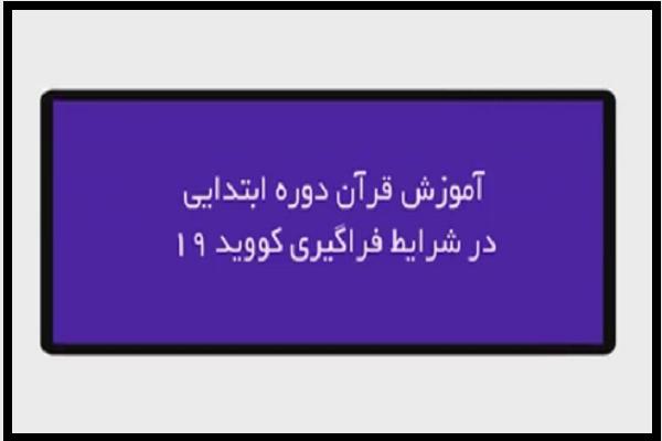 «معلم قرآن فرزند خود باشیم» منتشر شد