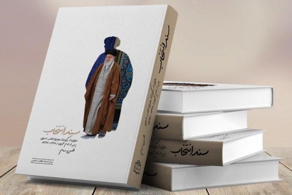 استقبال مخاطبان از روایت برگزیده شدن آیتالله خامنهای به رهبری