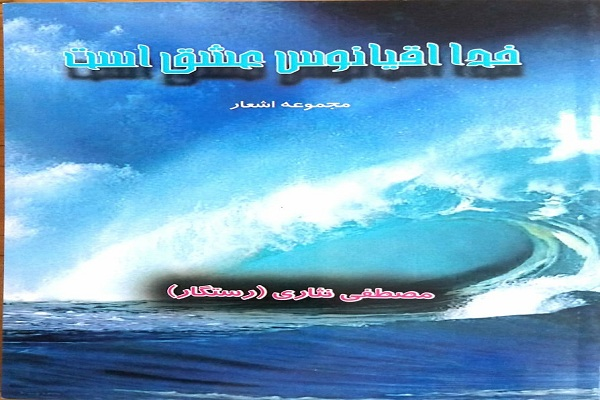 کتاب «خدا اقیانوس عشق است» رونمایی شد