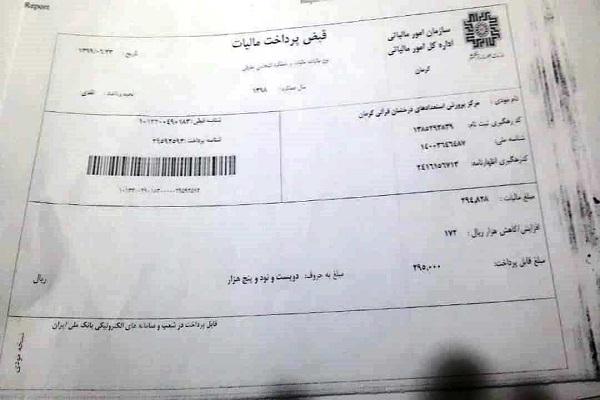 ارسالی//مالیات ۲۹ هزار تومانی مؤسسهای قرآنی با ۱۱۷ هزار تومان موجودی حساب + سند