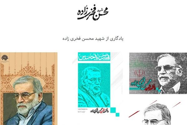 تولید آثار هنری در پایگاه اینترنتی شهید محسن فخریزاده