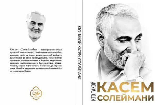 «شاخصهای مکتب شهید سلیمانی» به روسیه رسید