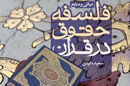 کتاب «فلسفه حقوق از دیدگاه قرآن» منتشر شد