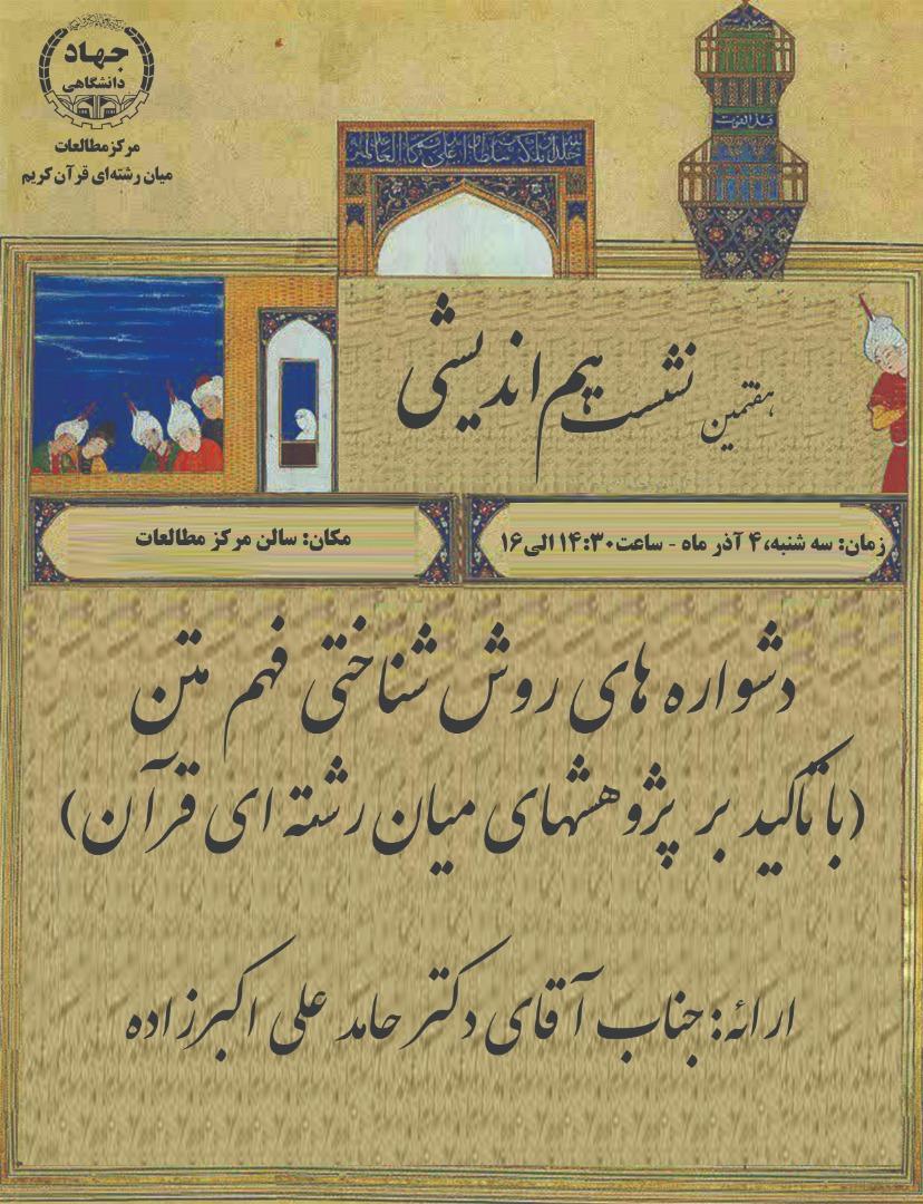 «دشوارههای روششناختی فهم متن با تأکید بر پژوهشهای میانرشتهای قرآن» بررسی میشود